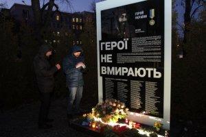 Українців у  Чикаго запрошують на вечір-реквієм та панахиду на вшанування Небесної Сотні
