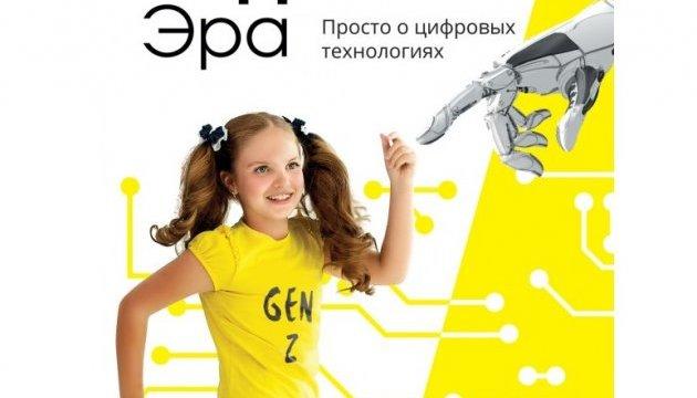 В Киеве презентовали уникальную книгу о криптовалюте и искусственном интеллекте