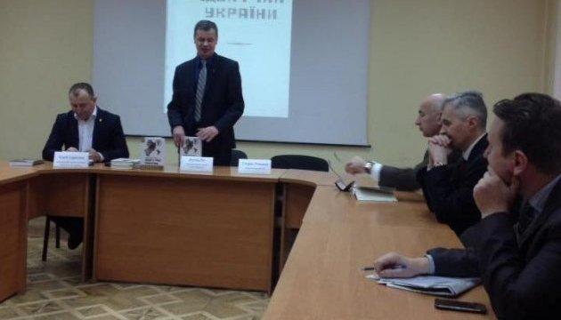 Презентовали переиздание книги идеолога украинского национализма