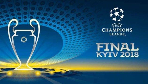 Виготовили офіційний м'яч фіналу Ліги чемпіонів-2018 в Києві