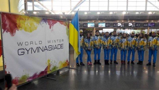 Юные украинцы отправились на первую Всемирную зимнюю Гимназиаду
