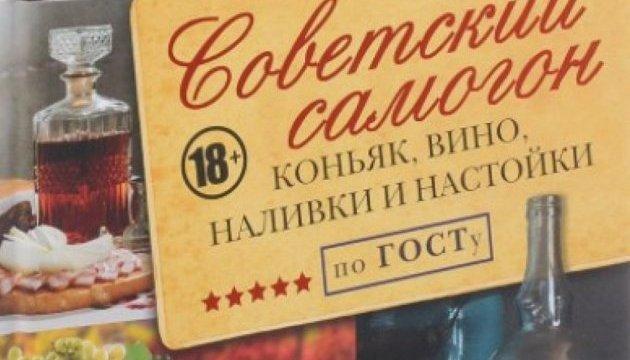 """Украина не пустила на свой рынок """"Советский самогон по ГОСТу"""" и еще два издания из РФ"""