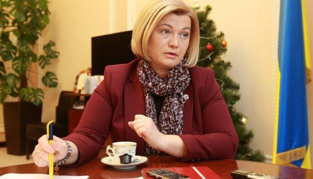 Геращенко пишет депутатский запрос о ремонте дороги до КПВВ