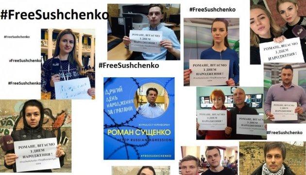 Коллеги поздравляют Сущенко и желают ему веры:
