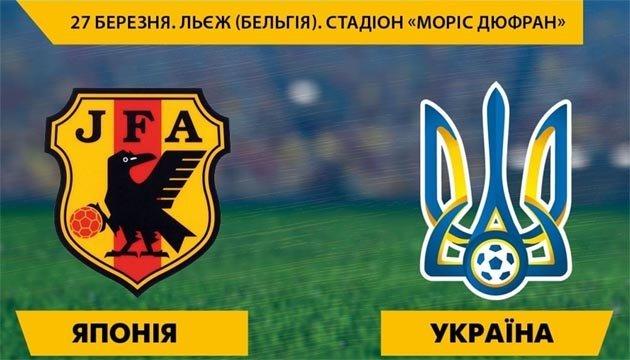 Сборная Украины по футболу проведет спарринг с Японией в Бельгии