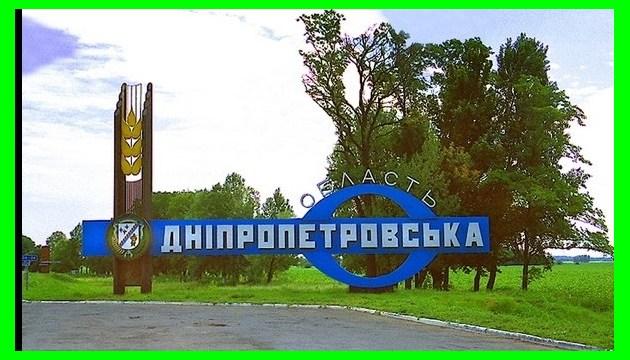 Активисты Днепра хотят переименовать Днепропетровскую область