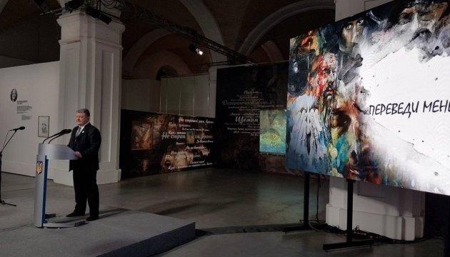 Порошенко відкриває виставку, присвячену учасникам Революції гідності