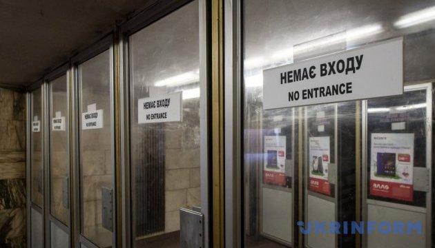 В Киеве перекрыли пять станций метро