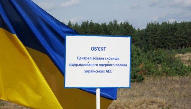 В Чернобыльской зоне открыли реконструированный участок пути к ЦХОЯТ