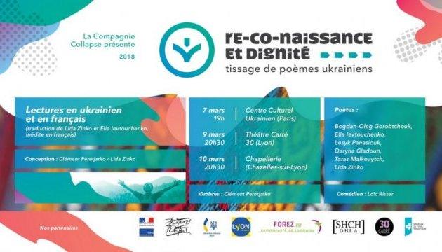 У Франції дізнаються про українську молоду поезію