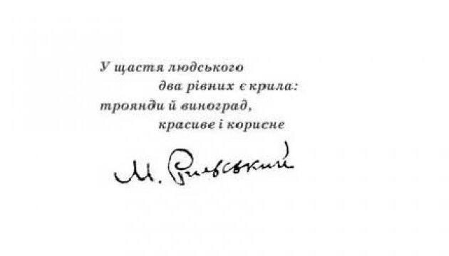 Мудрості від Максима Рильського