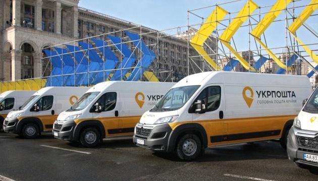С 1 марта Укрпочта запускает обновленную услугу курьерской доставки