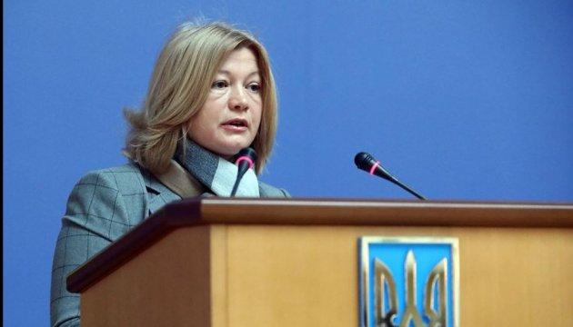 Геращенко: Крым и Донбасс — единственные закрытые от международных миссий территории