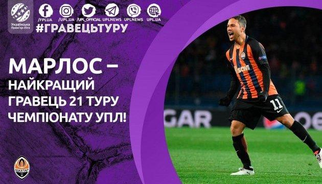 Марлос стал лучшим футболистом 21 тура чемпионата Украины