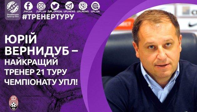 Футбол: Вернидуба визнали кращим тренером 21 туру чемпіонату України