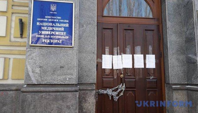 Ректорат медуніверситету ім. Богомольця блокували невідомі — МОЗ