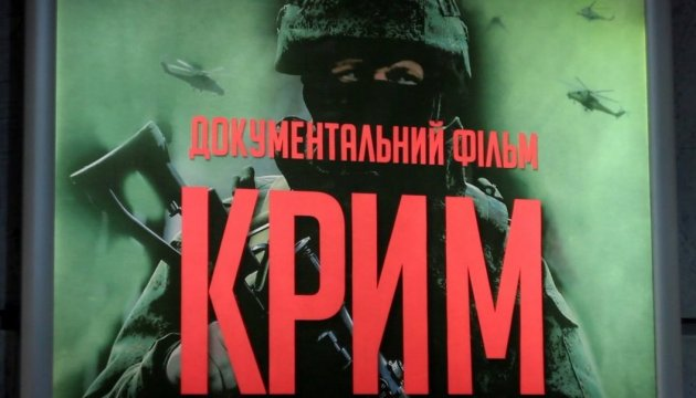 Ukrainian film about occupation of Crimea available for free