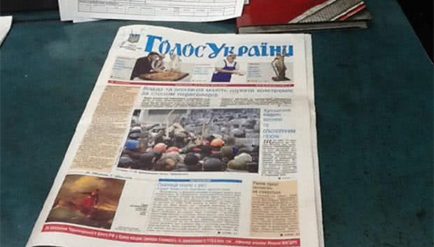 Закон о военно-гражданских администрациях опубликовали в «Голосе Украины»