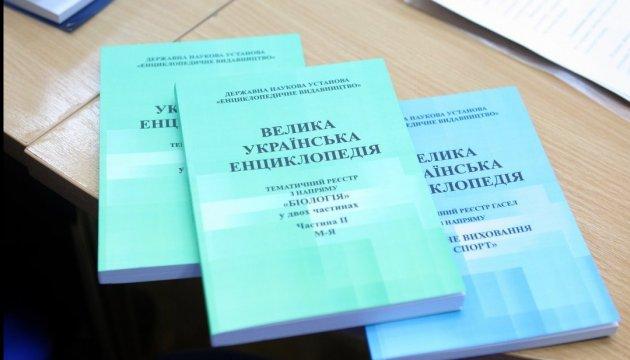В Укринформе презентовали пять новых словарей