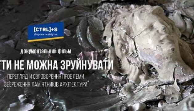 У Києві покажуть фільм про зникнення архітектурних пам'яток
