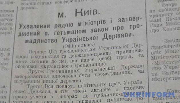 Текст Закону про громадянство Української Держави