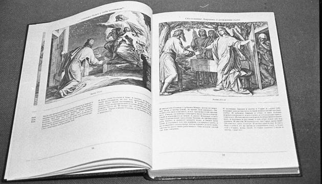 Ілюстрована Біблія, видана українською мовою у Відні. Фото: Укрінформ