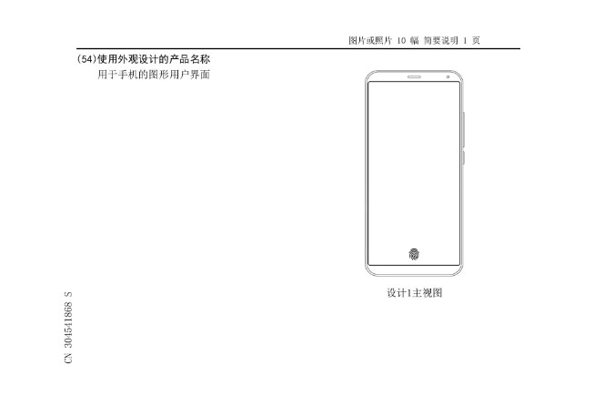 Meizu запатентовала сканер отпечатков пальцев наэкране  телефона