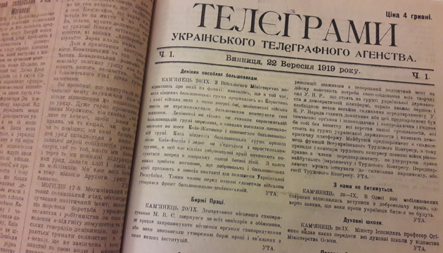 The front page of the print edition of the Ukrainian Telegraph Agency, September 1919