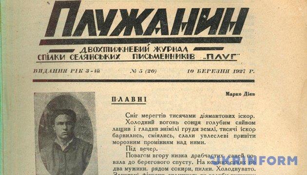 Сторінка журналу «Плужанин», 1927 рік. Фото: Укрінформ