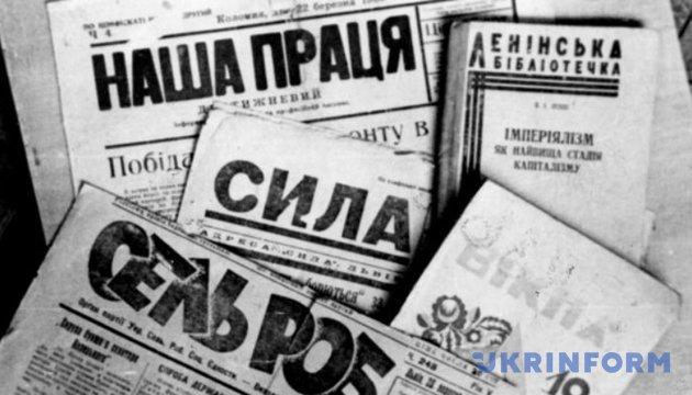 Шпальти газет 1920-х років. Фото: Укрінформ