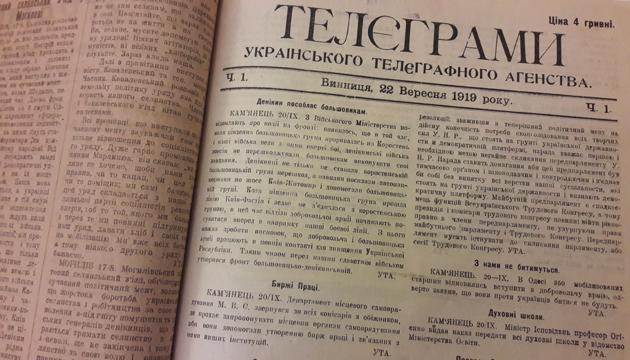 Die erste Spalte der Printausgabe der Ukrainischen Telegraph-Agentur, September, 1919