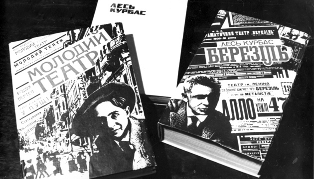 Книги про Леся Курбаса. Фото: Укрінформ