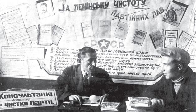 Представник харківського райкому компартії дає в клубі залізничників консультацію з питань підготовки до чищення партії, г. Харьков, 1933 рік. Фото: avr.org.ua