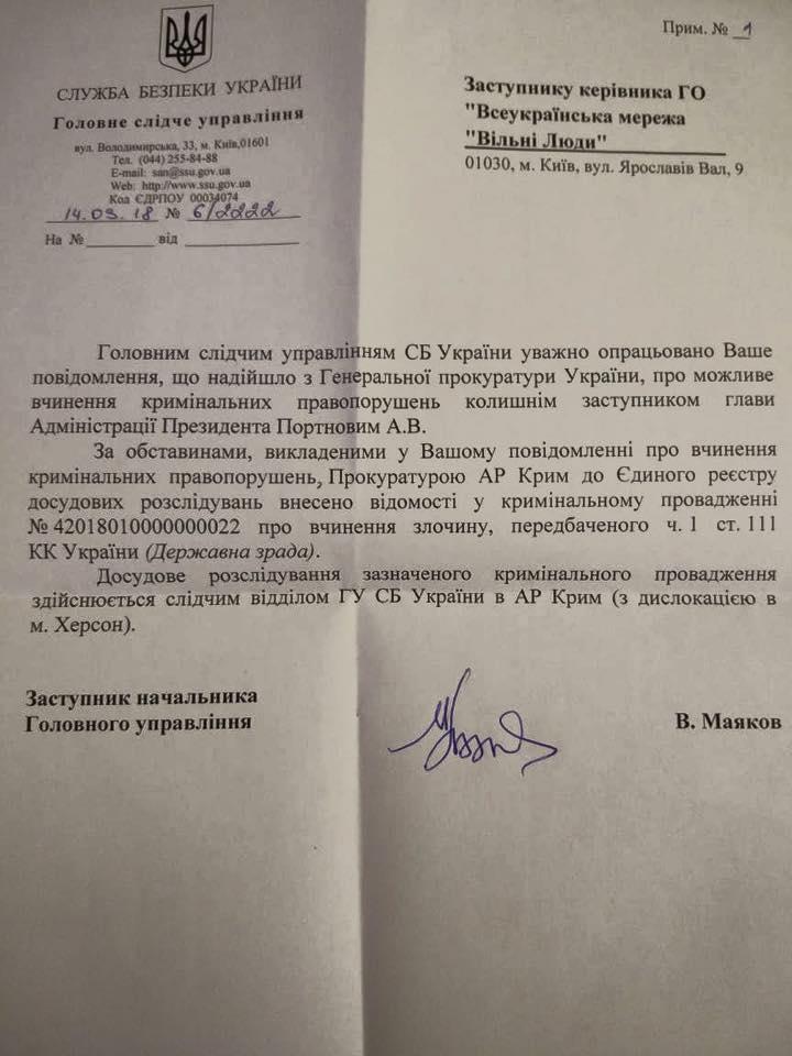 СБУ открыла дело о госизмене Портнова 2