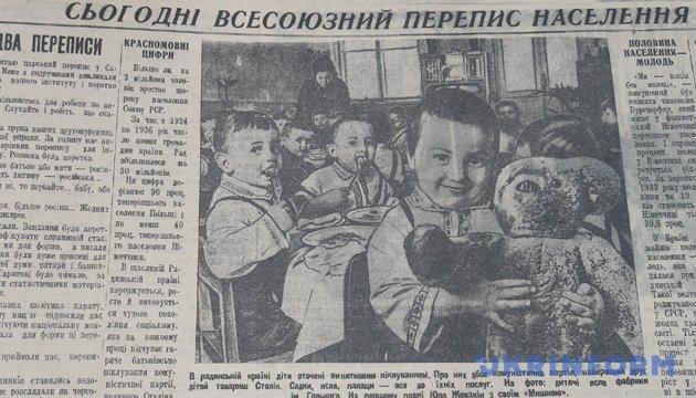 Шпальта газети за 6 січня 1937 року. Фото: Укрінформ