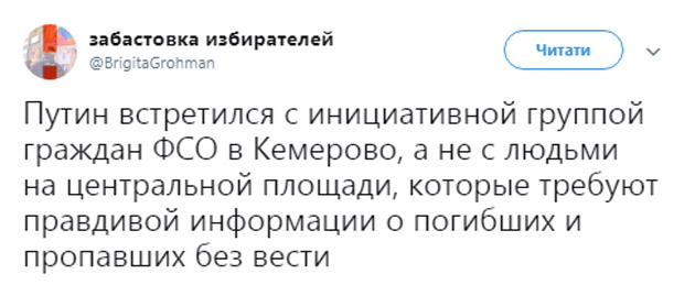 Тысячи людей в Кемерово на митинге потребовали отставки властей