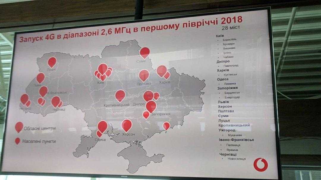 Вгосударстве Украина возникла 4G-связь: список городов