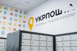 Укрпошта випустить поштову марку на честь 100-річчя Акта Злуки
