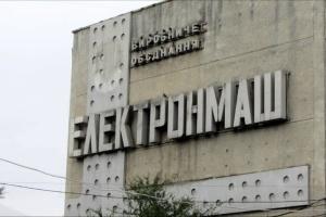 Фонд госимущества продает Электронмаш по стартовой цене 66,7 миллиона гривень