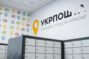 去年乌克兰邮政净收入增加近10亿格里