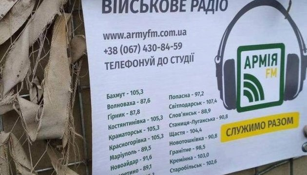 Порошенко привітав радіо Армія FM із другою річницею