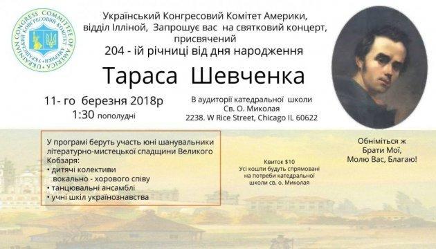 У США відбудеться концерт-присвята Тарасу Шевченку