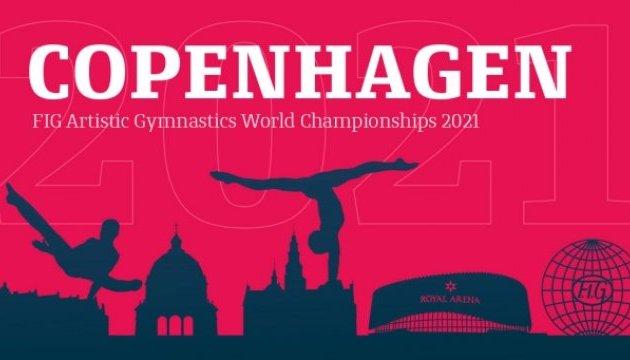 Чемпионат мира по спортивной гимнастике в 2021 году пройдет в Дании