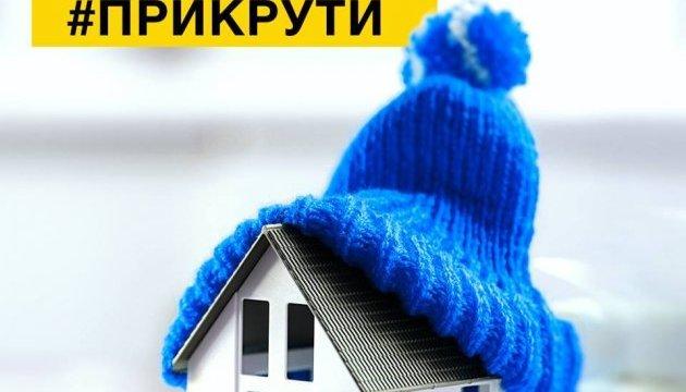 Порошенко призвал украинцев прикрутить тепло в домах