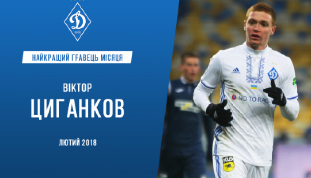 Виктор Цыганков стал лучшиим футболистом киевского