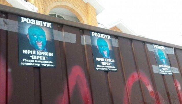 Убийство Веремия: под домом Крысина активисты устроили акцию