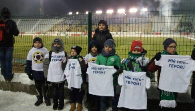«Карпатам» запретили проводить акцию «Мой папа - герой» перед матчем с «Шахтером»