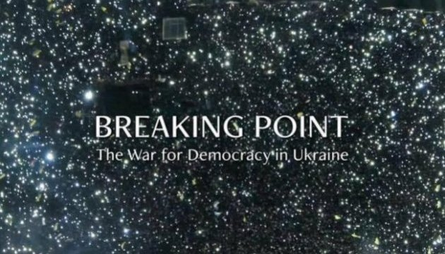 Ukrainian documentary about Donbas released in the United States. Video