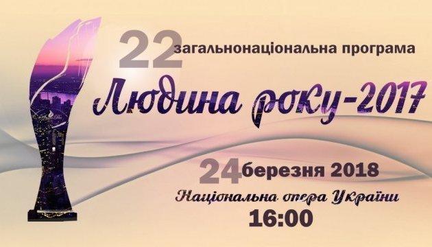 Лауреати загальнонаціональної «ЛЮДИНА РОКУ– 2017» в номінації  «Телевізійний журналіст року»