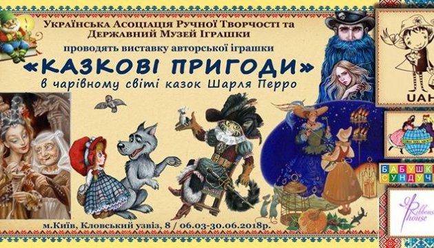 У Києві пропонують відправитися у казкові пригоди